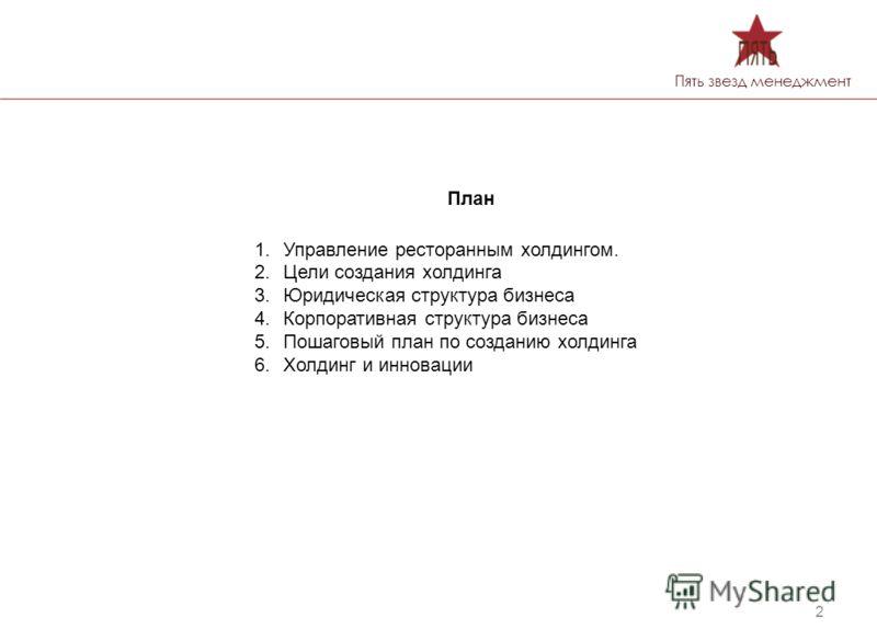 2 План 1.Управление ресторанным холдингом. 2.Цели создания холдинга 3.Юридическая структура бизнеса 4.Корпоративная структура бизнеса 5.Пошаговый план по созданию холдинга 6.Холдинг и инновации Пять звезд менеджмент