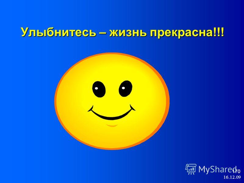 16.12.09 170 Улыбнитесь – жизнь прекрасна!!!