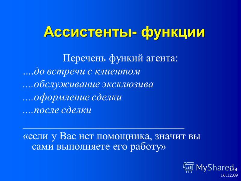 16.12.09 174 Ассистенты- функции Перечень функий агента:....до встречи с клиентом....обслуживание эксклюзива....оформление сделки....после сделки ______________________________ «если у Вас нет помощника, значит вы сами выполняете его работу»