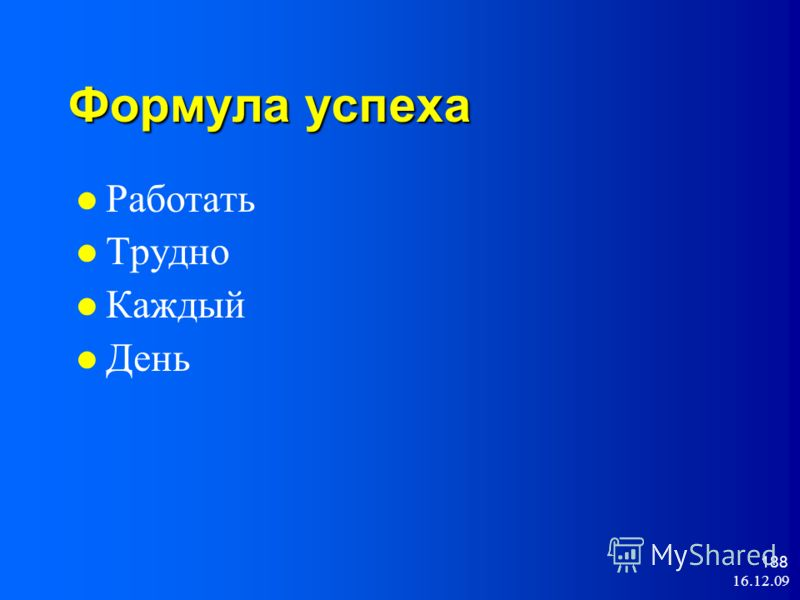 16.12.09 188 Формула успеха Работать Трудно Каждый День