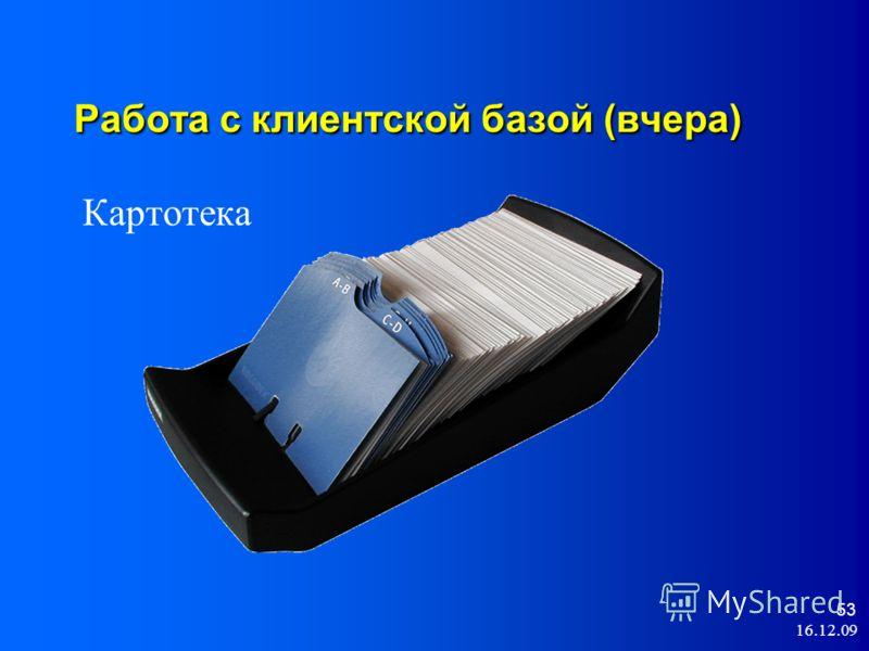 16.12.09 53 Работа с клиентской базой (вчера) Картотека