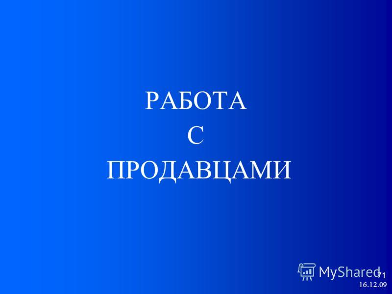 16.12.09 71 РАБОТА С ПРОДАВЦАМИ