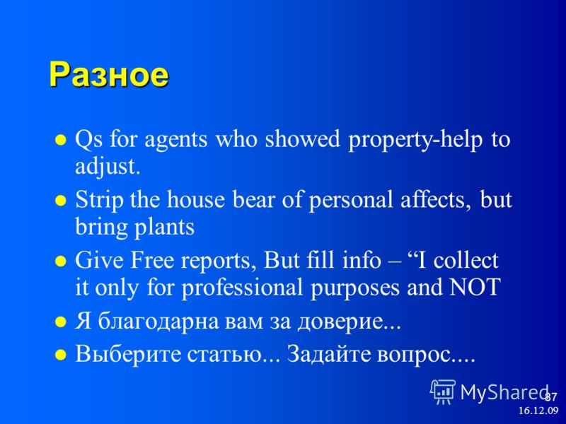 16.12.09 87 Разное Qs for agents who showed property-help to adjust. Strip the house bear of personal affects, but bring plants Give Free reports, But fill info – I collect it only for professional purposes and NOT Я благодарна вам за доверие... Выбе