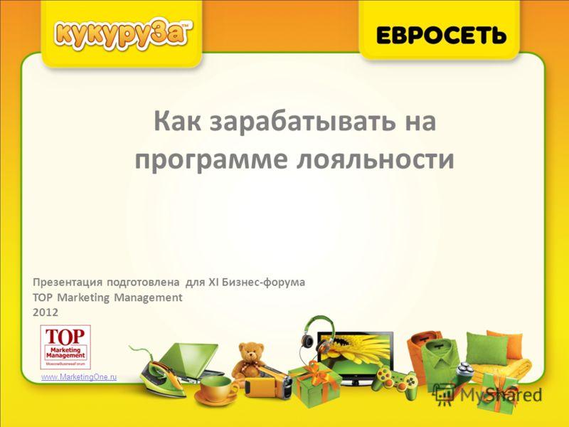 Как зарабатывать на программе лояльности Презентация подготовлена для XI Бизнес-форума TOP Marketing Management 2012 www.MarketingOne.ru