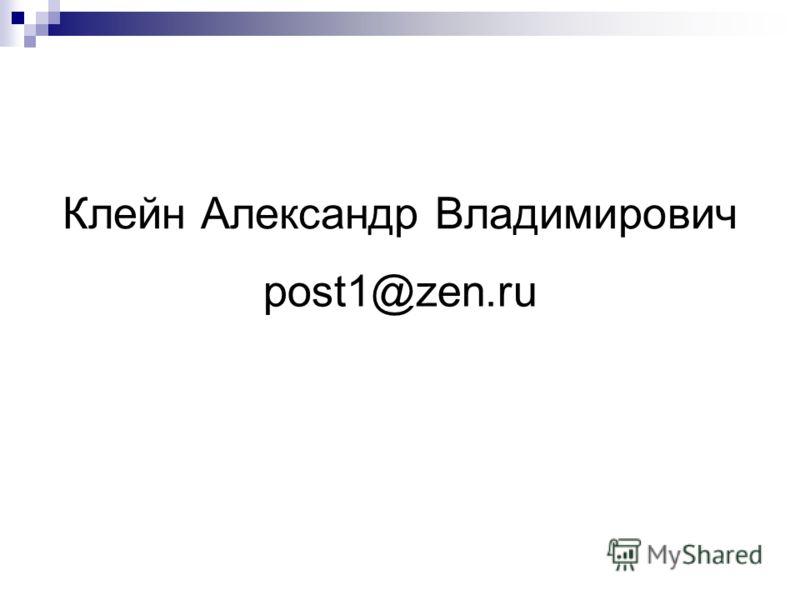 Клейн Александр Владимирович post1@zen.ru