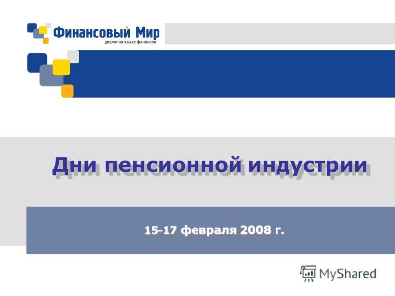 Дни пенсионной индустрии 15-17 февраля 2008 г.
