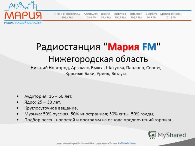 Мария FM Радиостанция