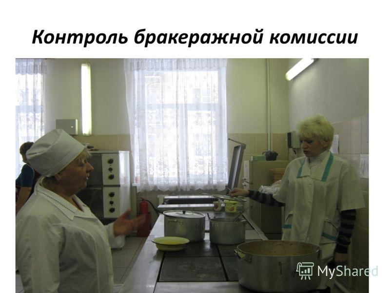 Контроль бракеражной комиссии