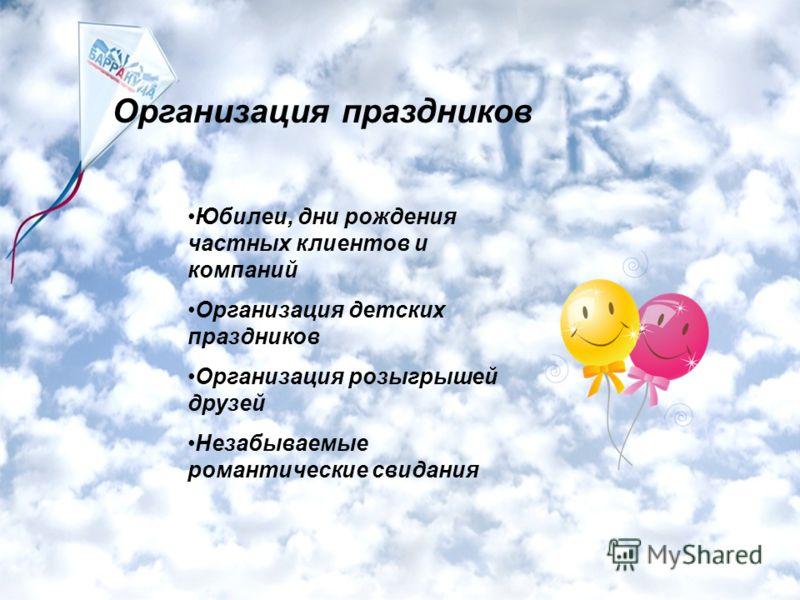 Юбилеи, дни рождения частных клиентов и компаний Организация детских праздников Организация розыгрышей друзей Незабываемые романтические свидания Организация праздников