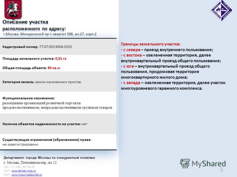 3 Описание участка расположенного по адресу: г.Москва, Мичуринский пр-т, квартал 39Б, вл.27, корп.2 Границы земельного участка: - с севера – проезд внутреннего пользования; - с востока – озелененная территория, далее внутриквартальный проезд общего п