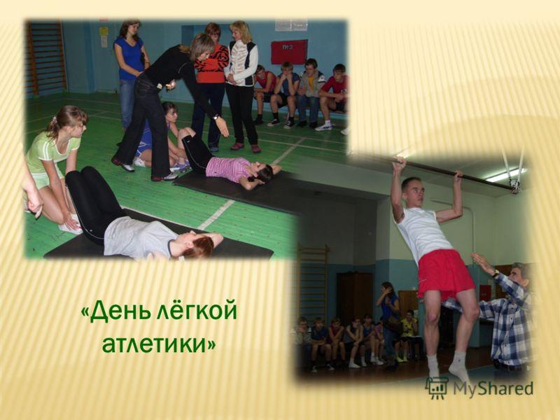 «День лёгкой атлетики»