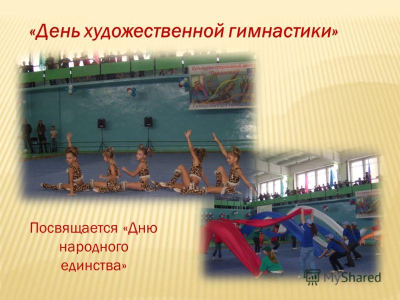 «День художественной гимнастики» Посвящается «Дню народного единства»