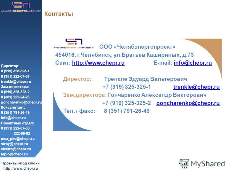 Проекты «под ключ» http://www.chepr.ru Директор: 8 (919) 325-325-1 8 (351) 222-07-67 trenkle@сhepr.ru Зам.директора: 8 (919) 325-325-2 8 (351) 222-24-26 goncharenko@сhepr.ru Консультант: 8 (351) 791-26-49 info@сhepr.ru Проектный отдел: 8 (351) 222-07