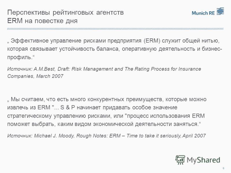 Перспективы рейтинговых агентств ERM на повестке дня Эффективное управление рисками предприятия (ERM) служит общей нитью, которая связывает устойчивость баланса, оперативную деятельность и бизнес- профиль. Источник: A.M.Best, Draft: Risk Management a