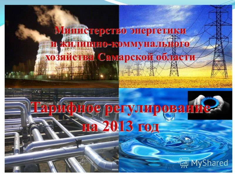 Министерство энергетики и жилищно-коммунального хозяйства Самарской области Тарифное регулирование на 2013 год