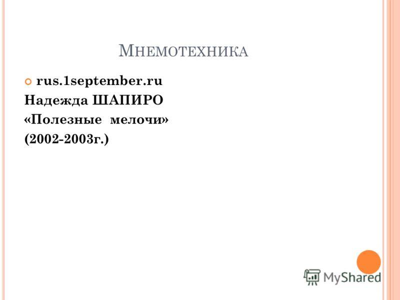 М НЕМОТЕХНИКА rus.1september.ru Надежда ШАПИРО «Полезные мелочи» (2002-2003г.)