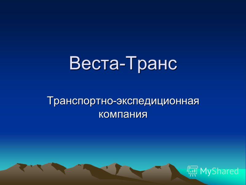 Веста-Транс Транспортно-экспедиционная компания