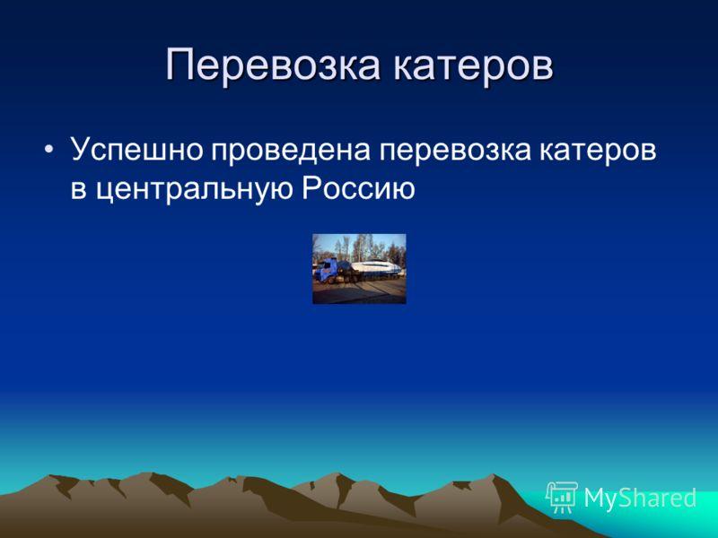 Перевозка катеров Успешно проведена перевозка катеров в центральную Россию