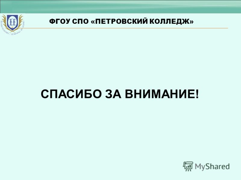 ФГОУ СПО «ПЕТРОВСКИЙ КОЛЛЕДЖ» СПАСИБО ЗА ВНИМАНИЕ!