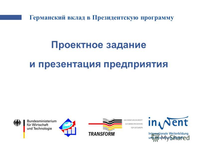 Проектное задание и презентация предприятия Германский вклад в Президентскую программу