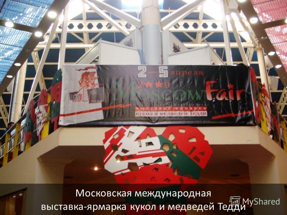 Московская международная выставка-ярмарка кукол и медведей Тедди