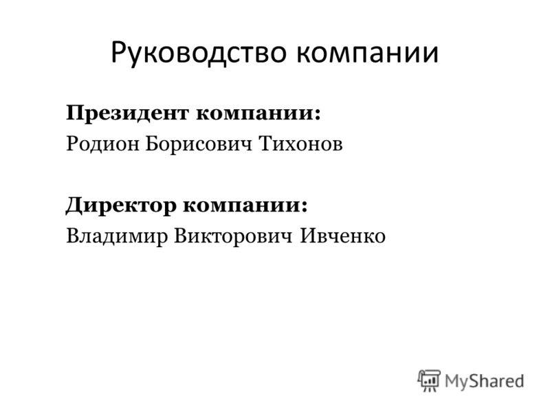 Руководство компании Президент компании: Родион Борисович Тихонов Директор компании: Владимир Викторович Ивченко