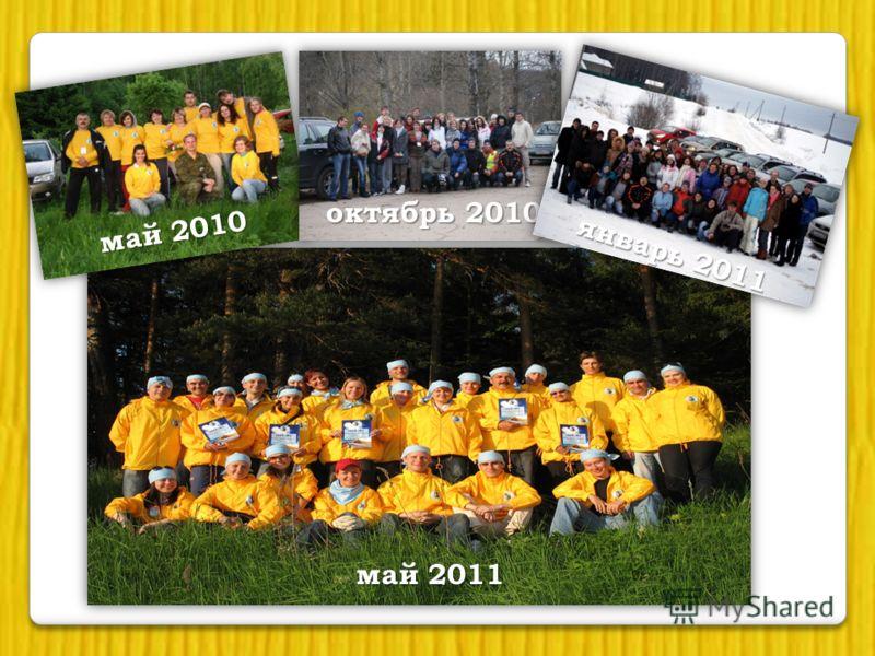 май 2011 май 2010 октябрь 2010 январь 2011
