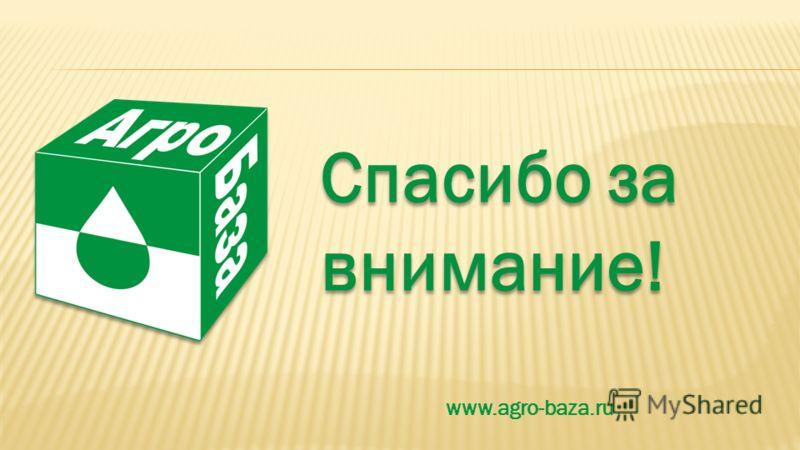 Спасибо за внимание! www.agro-baza.ru