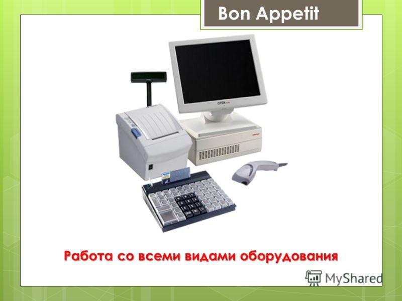Работа со всеми видами оборудования Bon Appetit