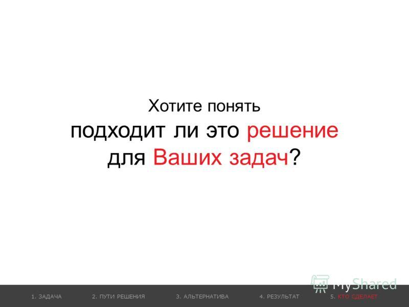 Хотите понять подходит ли это решение для Ваших задач?