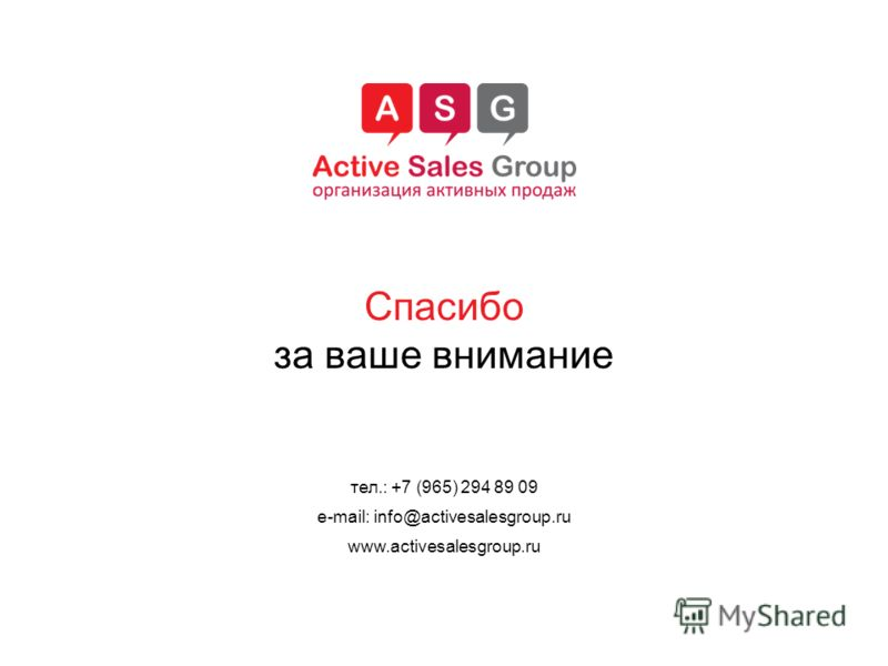 Спасибо за ваше внимание тел.: +7 (965) 294 89 09 e-mail: info@activesalesgroup.ru www.activesalesgroup.ru