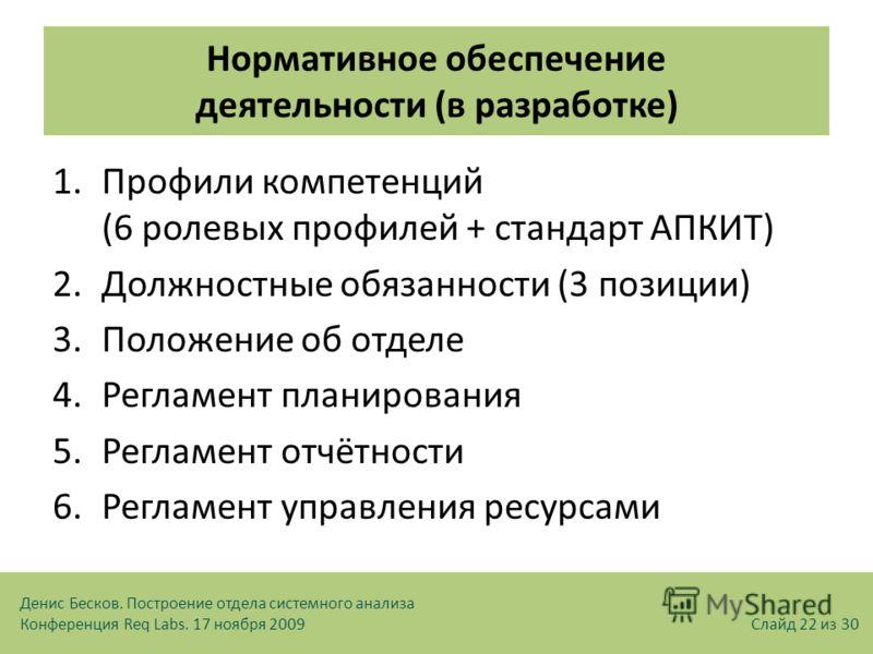 Нормативное обеспечение деятельности (в разработке) 1. Профили компетенций (6 ролевых профилей + стандарт АПКИТ) 2. Должностные обязанности (3 позиции) 3. Положение об отделе 4. Регламент планирования 5. Регламент отчётности 6. Регламент управления р