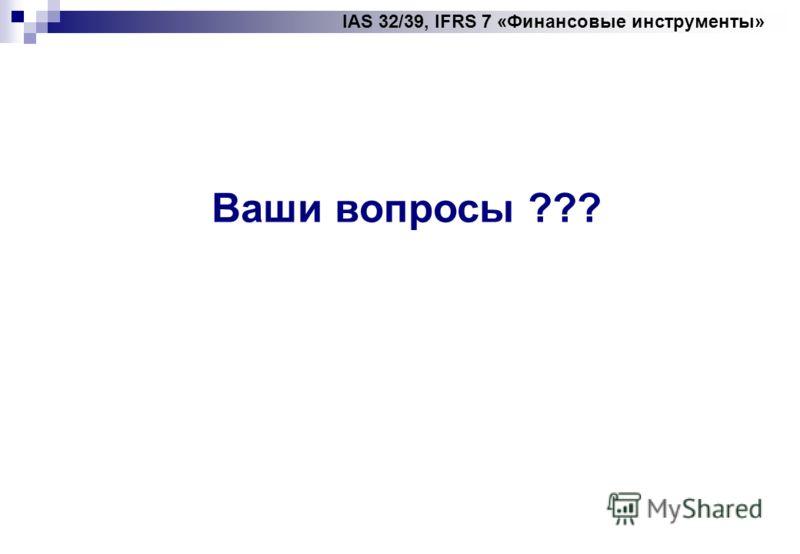 IAS 32/39, IFRS 7 «Финансовые инструменты» Ваши вопросы ???