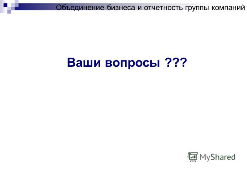 Ваши вопросы ??? Объединение бизнеса и отчетность группы компаний