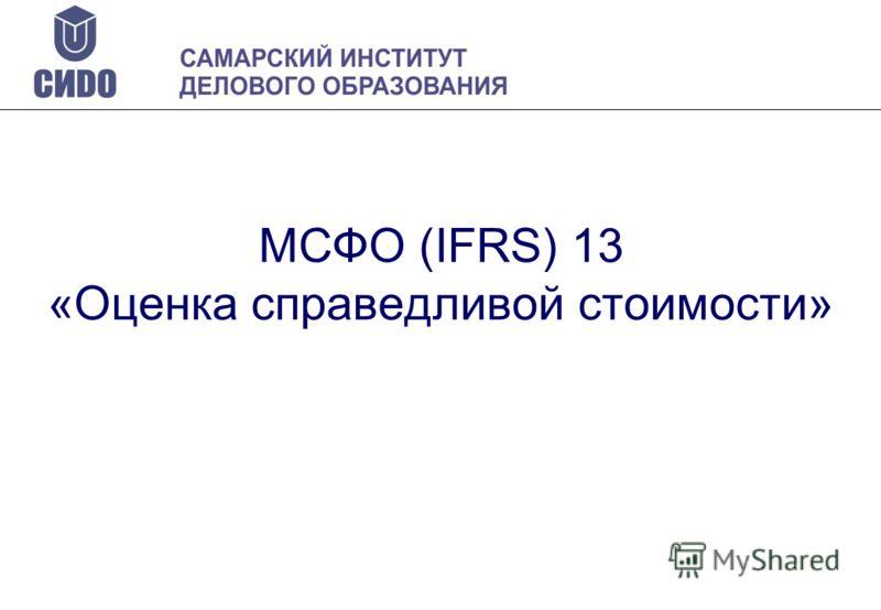 МСФО (IFRS) 13 «Оценка справедливой стоимости»