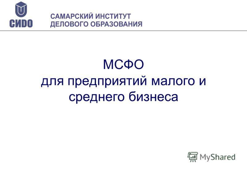 МСФО для предприятий малого и среднего бизнеса
