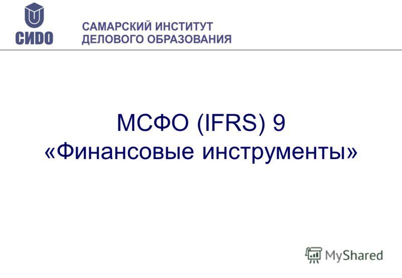 МСФО (IFRS) 9 «Финансовые инструменты»