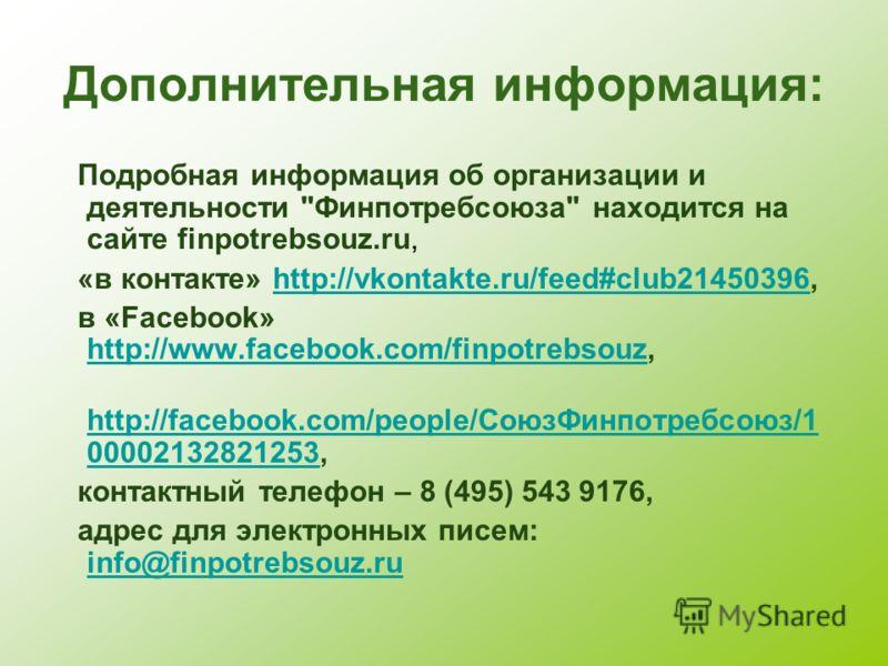 Дополнительная информация: Подробная информация об организации и деятельности