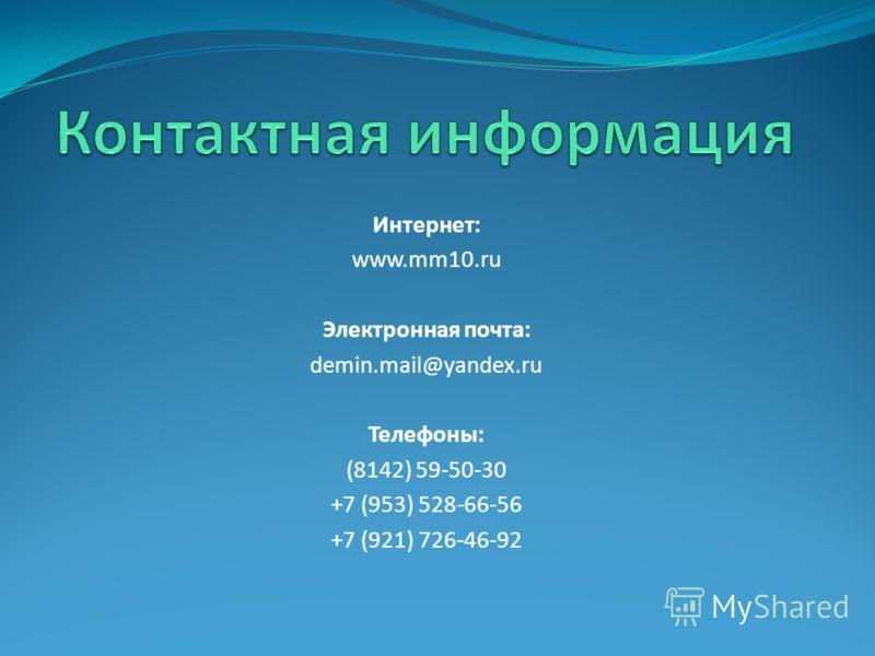 Интернет: www.mm10.ru Электронная почта: demin.mail@yandex.ru Телефоны: (8142) 59-50-30 +7 (953) 528-66-56 +7 (921) 726-46-92