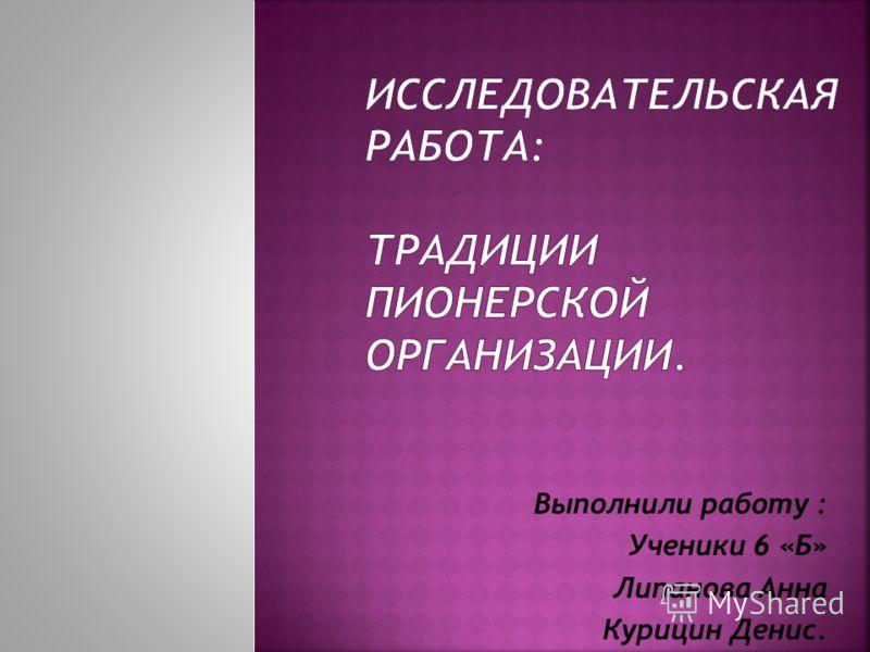 Выполнили работу : Ученики 6 «Б» Липанова Анна Курицин Денис.
