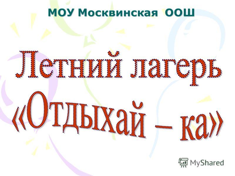 МОУ Москвинская ООШ