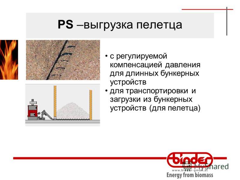 PS –выгрузка пелетца с регулируемой компенсацией давления для длинных бункерных устройств для транспортировки и загрузки из бункерных устройств (для пелетца)