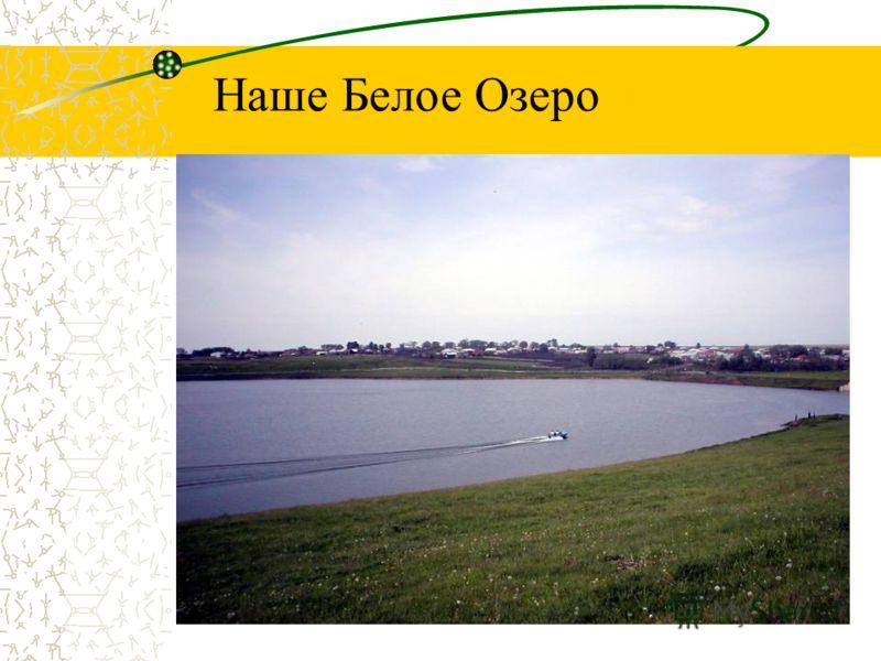 Наше Белое Озеро