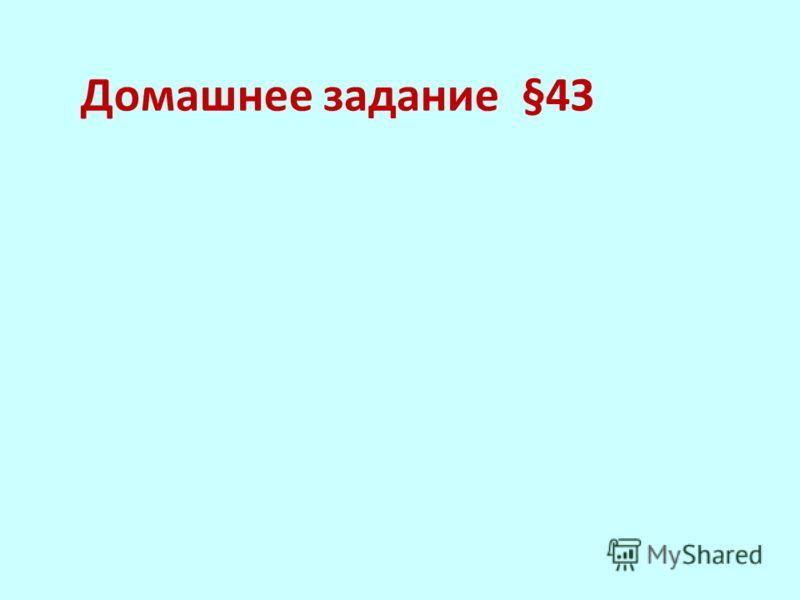 Домашнее задание §4З