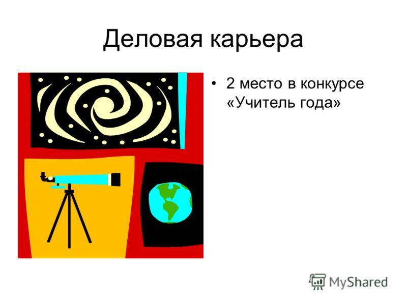 Деловая карьера 2 место в конкурсе «Учитель года»