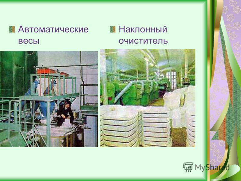 Автоматические весы Наклонный очиститель