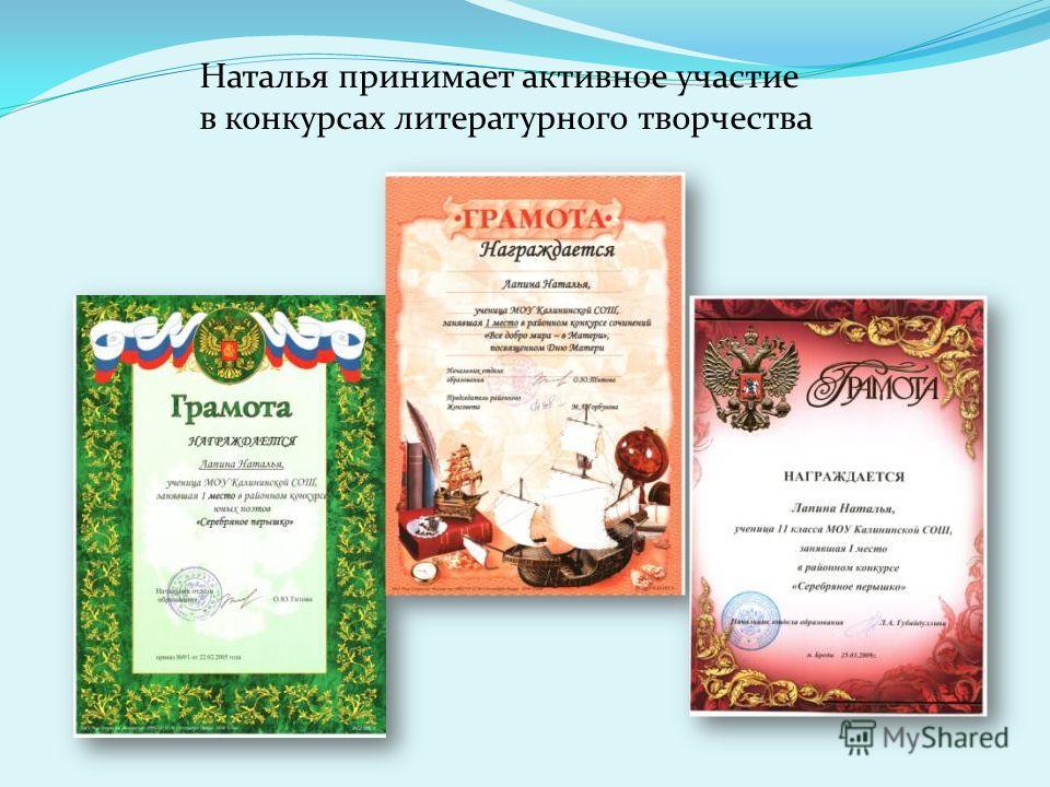 Наталья принимает активное участие в конкурсах литературного творчества