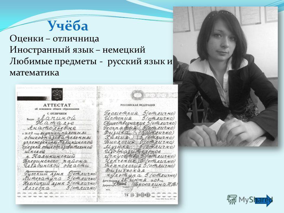 Учёба Оценки – отличница Иностранный язык – немецкий Любимые предметы - русский язык и математика