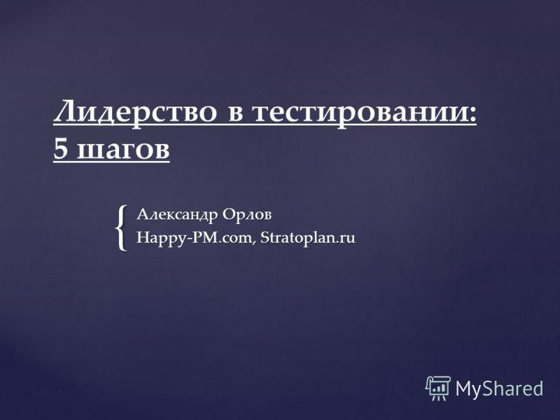 { Лидерство в тестировании: 5 шагов Александр Орлов Happy-PM.com, Stratoplan.ru