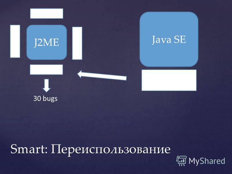 Smart: Переиспользование J2ME Java SE 30 bugs